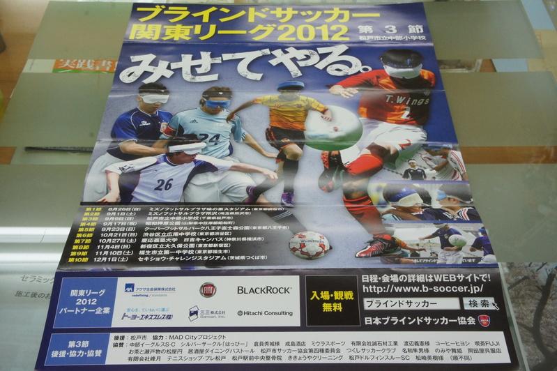 ブラインドサッカー  2012.8.31_e0223769_1193564.jpg