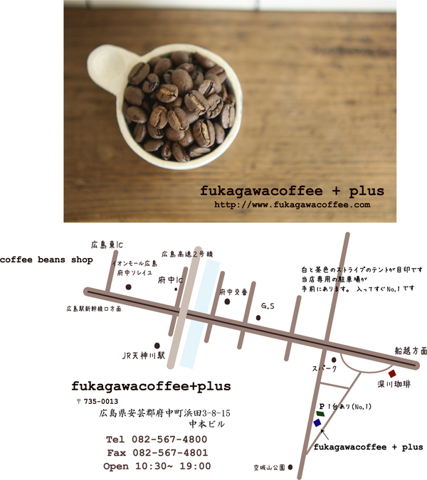 「 fukagawacoffee+plus 」_d0073587_1481851.jpg