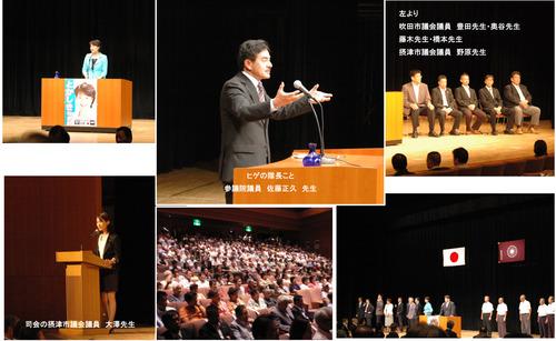 自民党第七選挙区支部国政報告会_b0010896_17371774.jpg