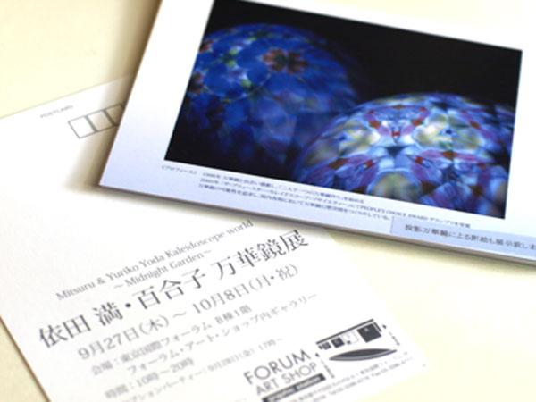 展示会のお知らせ_b0097298_16264560.jpg