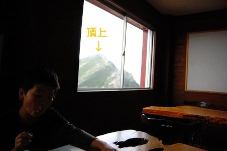 唐松岳登山 ~唐松岳③~_f0177714_9173520.jpg