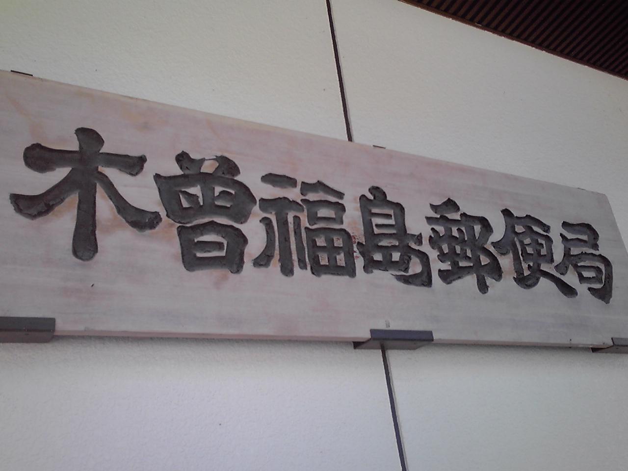 木曽福島にきています_e0155231_16295491.jpg