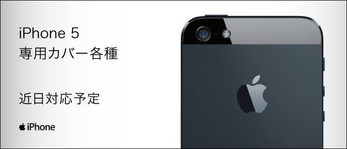 iPhone 5が発売する前に!_f0010033_1816521.jpg