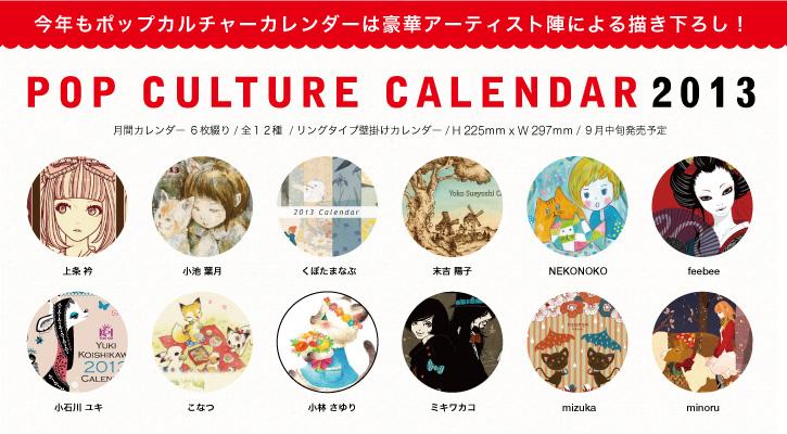 2013アーティストカレンダー販売開始!_f0010033_1927388.jpg