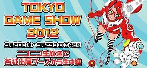9月20日(木)から23日(日)まで開催する「東京ゲームショウ2012」の関連番組を現地会場より生放送_e0025035_12285649.jpg