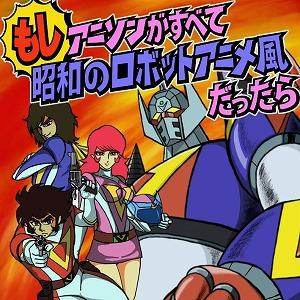 サザエさんが、サリーちゃんが、エヴァが、すべて昭和ロボットアニメ風アニソンに!_e0025035_1244786.jpg