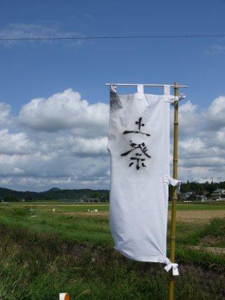 益子 土祭(ヒジサイ)① 鶴亀食堂_e0227942_23523615.jpg