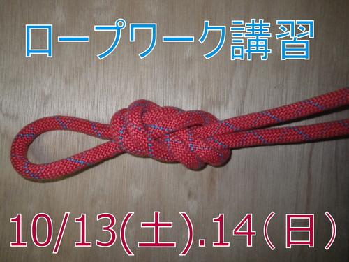 ロープワーク講習のお知らせ_a0150951_21554261.jpg