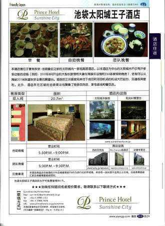 11回 ホテルを核とした地域連携の試み――サンシャインシティプリンスと池袋_b0235153_2218297.jpg