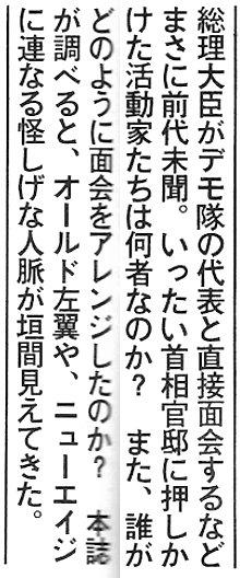 ▼「週刊文春」のへっぽこ記事_d0017381_20978.jpg