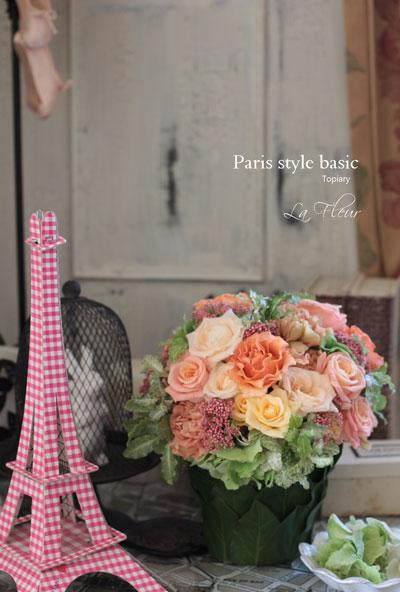 Paris style Basic lesson  1_f0127281_22591730.jpg