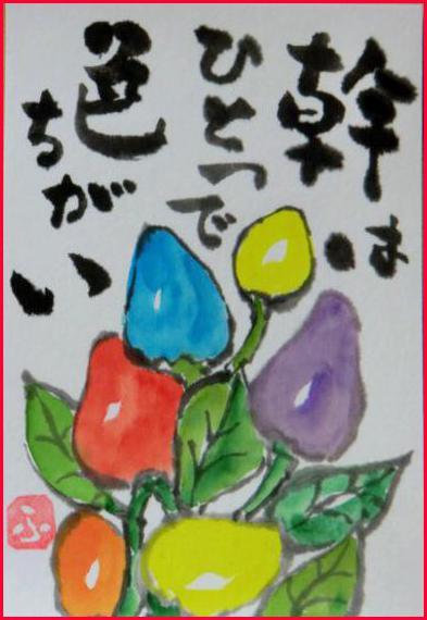 絵 手 紙 ( 七色とうがらし ) 825_b0104092_11233791.jpg