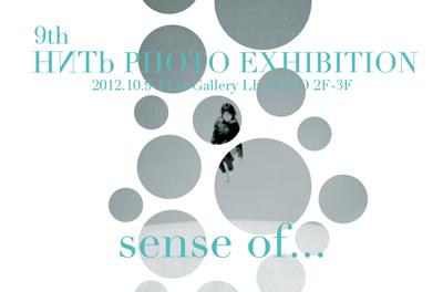 第9回 HИTb写真展 「sense of・・・」_b0030897_13394135.jpg