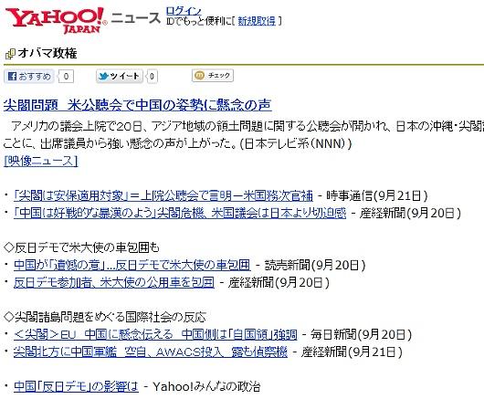 尖閣問題「日本の平和は俺たちが守るから」とアメリカ上院外交委員会_b0007805_11362948.jpg