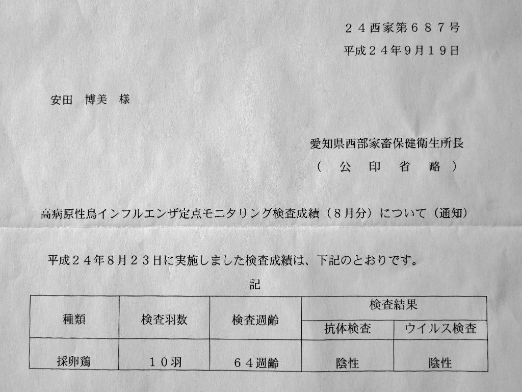 「検査結果 120823」_a0120513_18143227.jpg
