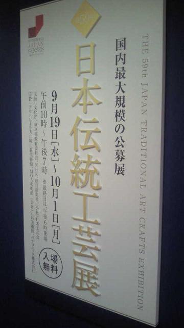 第59回日本伝統工芸展_e0126218_17125392.jpg