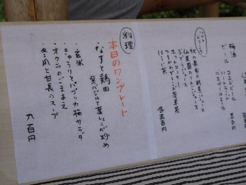 益子 土祭(ヒジサイ)① 鶴亀食堂_e0227942_03308.jpg