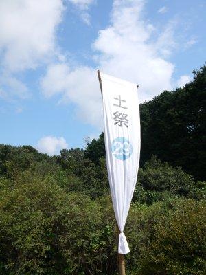 益子 土祭(ヒジサイ)② 作品展示_e0227942_23161918.jpg