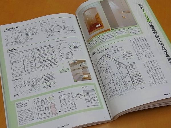 「建築知識」10月号_c0019551_16234052.jpg