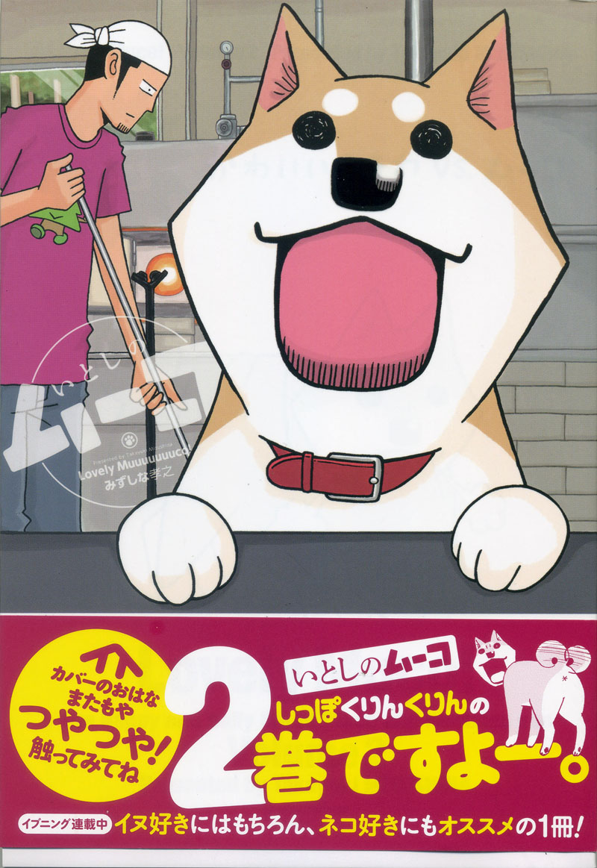 犬のマンガ「いとしのムーコ」2巻 : 今日も ぱんまつり