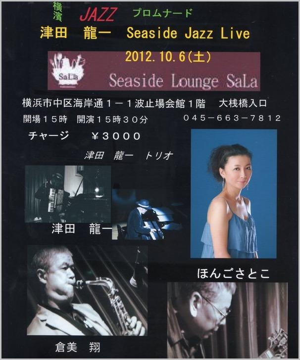 横浜ジャズプロムナード 津田龍一 Seaside Jazz Live_a0086270_1145469.jpg