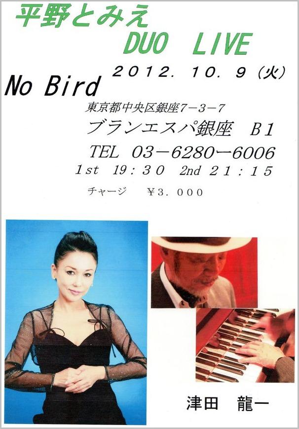 平野とみえ DUO Live_a0086270_119645.jpg