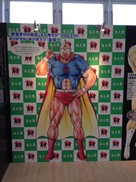 「DIXIES マッチョの大阪最強サンシャインツアー新世界100周年 キン肉マンprojectスペシャル!!!」_f0236990_10245799.jpg