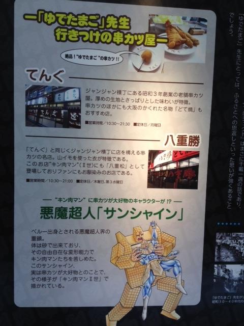 「DIXIES マッチョの大阪最強サンシャインツアー新世界100周年 キン肉マンprojectスペシャル!!!」_f0236990_1025241.jpg