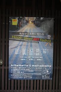 「まちなみアートフェスティバル 2012」 開催_f0226293_025354.jpg
