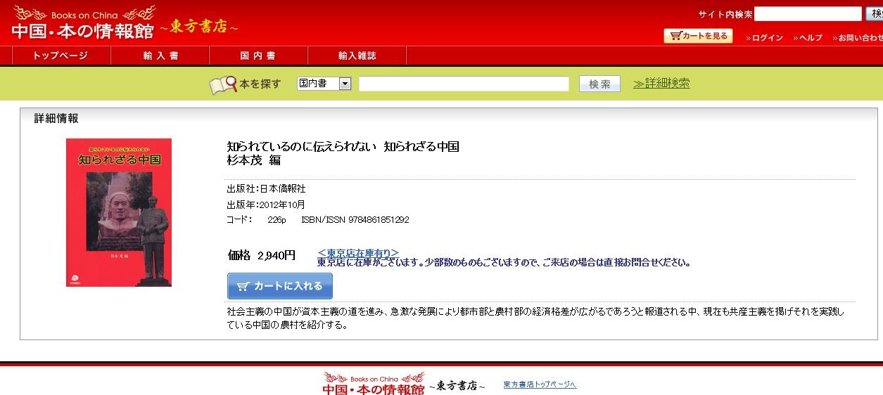 『知られざる中国』 東方書店のホームページに紹介された_d0027795_16345472.jpg