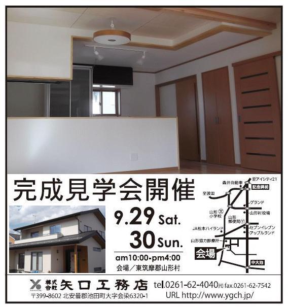 山形村O邸新築工事 完成見学会_c0218716_15483313.jpg