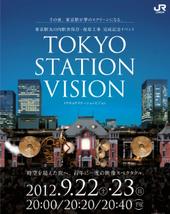 東京駅をプロジェクションマッピング! Tokyo Station Vision #art #contemporaryart #museum #gallery _b0074921_2411048.png