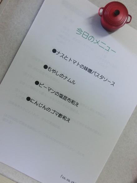料理教室とプレゼント・・・♪ 9/22②_b0247223_16135769.jpg