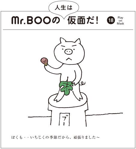 Mr.BOO-18_a0249132_16175012.jpg