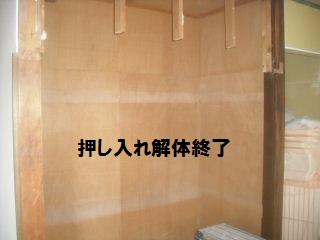 リフォーム5日目_f0031037_21581928.jpg