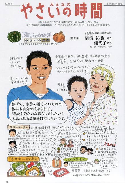 【連載】「プロフェッショナル やさいの流儀」趣味の園芸 やさいの時間(NHK出版)2012年10月号_f0134538_1044268.jpg