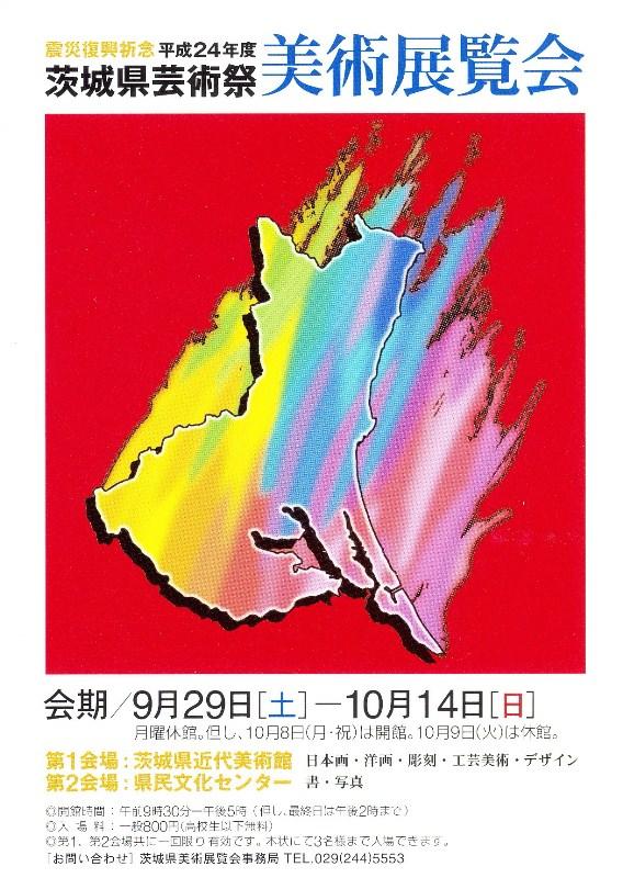 12年9月22日・茨城県芸術祭搬入_c0129671_19311218.jpg