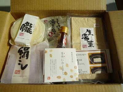 とろける湯豆腐 おとうふ工房さんの王水鍋_e0190082_13392732.jpg