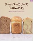 ごはんパン本。_f0174982_2117262.png