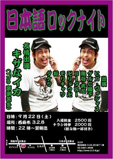 9月22日(土)日本語ロックナイト♪_a0097901_153254.jpg