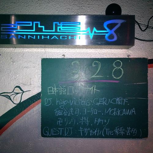 9月22日(土)日本語ロックナイト♪_a0097901_15415591.jpg