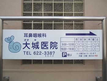 耳鼻科医院のマーク_c0138704_1553159.jpg