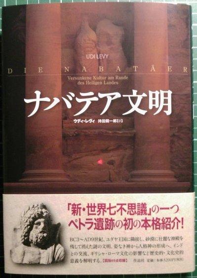 注目新刊:『ナバテア文明』作品社など_a0018105_22524986.jpg