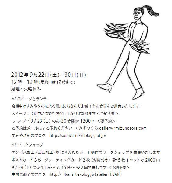 なっちゃんの版画_f0187907_14543920.jpg