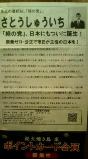 焼鳥屋さん店内にさとうしゅういちのチラシ_e0094315_23565287.jpg