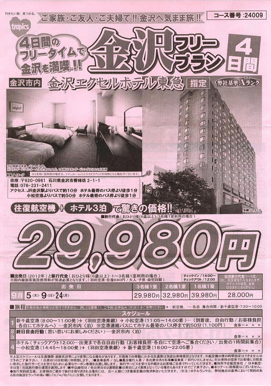 ※※) 3泊4日の金沢旅行_f0126829_11371133.jpg