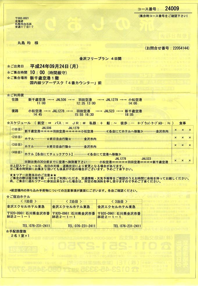 ※※) 3泊4日の金沢旅行_f0126829_11372495.jpg