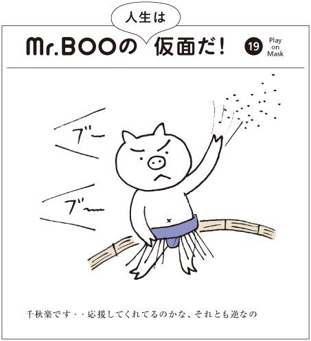 Mr.BOO-19_a0249132_1001882.jpg