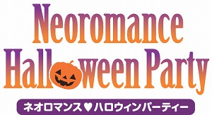 『ネオロマンス・ハロウィンパーティー』(2012年10月21日パシフィコ横浜)チケット先行販売開始_e0025035_1044027.jpg