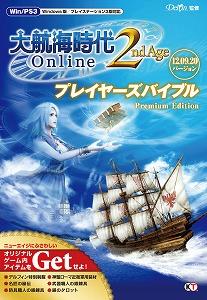 大航海時代 Online 2nd Age プレイヤーズバイブルPremium Edition_e0025035_1254954.jpg